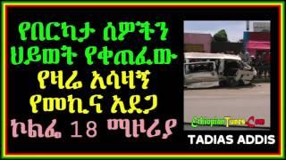 Car accident in Kolfe area of Addis Ababa - Tadias Addis