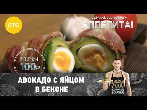 Рецепт авокадо с яйцом в беконе