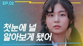 [시즌4 댄스넘버피프틴]_EP.02 | 첫눈에 널 알아보게 됐어