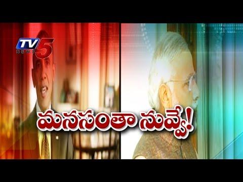 Modi US Tour | Obama has invited Narendra Modi to visit Washington In September : TV5 News