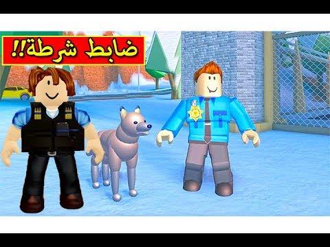 ضابط شرطة فى لعبة roblox !! 😱🔥