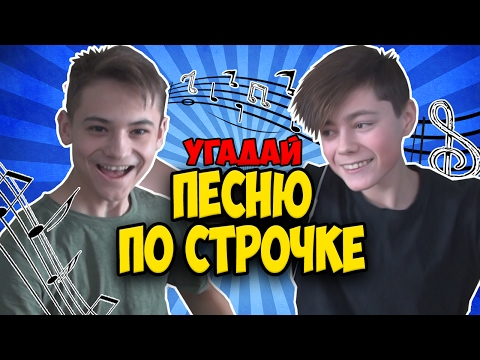 УГАДАЙ ПЕСНЮ ПО СТРОЧКЕ | TIMAS & AZAT AMITOV