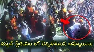 ఉప్పల్ స్టేడియం లో తప్పతాగి అమ్మాయిలు ఎలా రెచ్చిపోయారో చూడండి | Viral Video | Top Telugu Media