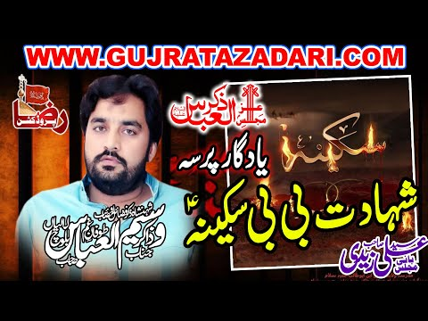 Zakir Waseem Abbas Balooch | Bibi Sakina as || Raza Production