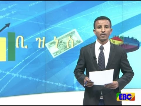 Business Day  news sep 19  2016 ቢዝነስ የቀን 7 ሰዓት ዜና…መስከረም 9/2009 ዓ.ም