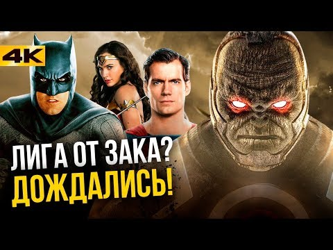 Новая Лига Справедливости и Джокер. Все о будущем DC!