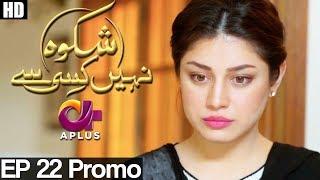 Shikwa Nahin Kissi Se - Episode 22 Promo | A Plus ᴴᴰ | Shahroz Sabzwari, Sidra Batool, Sonia Mishal