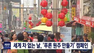 세계 차 없는 날, '푸른 원주 만들기'