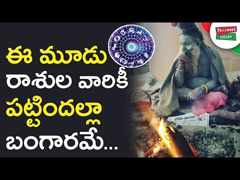 These 3 Zodiac Signs Life Will Change From 2019 | Horoscope 2019 Prediction | Tollywood Nagar