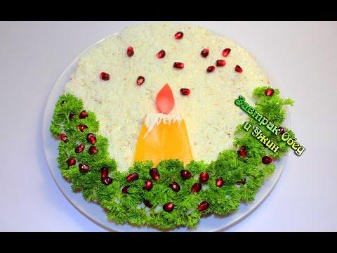 Салат Новогодний без майонеза. Недорогой, вкусный и сытный  рецепт