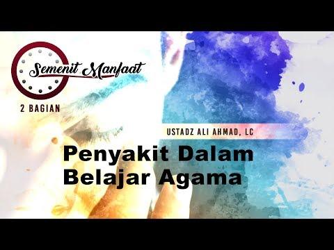 Semenit Manfaat: Penyakit Dalam Belajar Agama - Ustadz Ali Ahmad, Lc