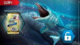 Эдестус турнир Jurassic World The Game
