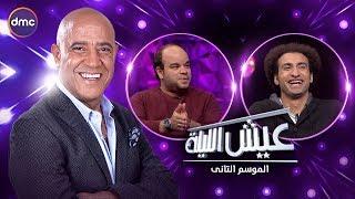 برنامج عيش الليلة الموسم الثاني الحلقة 5 الخامسة ( علي ربيع ومحمد عبدالرحمن )