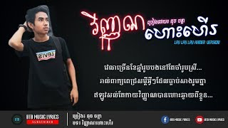 Sad ??? ? Lay Lay Lay Khmer Version | ????????????? Teaser | Vinhean Hos Her | ??? ????? | COVER