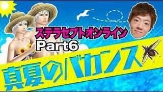 【ステラセプトオンライン】実況 Part6 真夏のバカンスやってみた!【セイキンゲームズ】