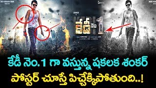 Shakalaka Shankar's Kedi No 1 Movie Motion Poster | Shakalaka Shankar Latest News | Top Telugu Media