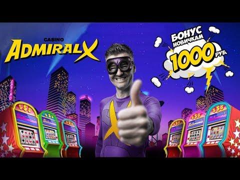 адмирал х 1000 рублей видео
