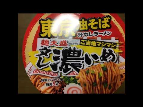 Youtube)東京油そば汁なしラーメンタレ濃いめはウマいね~!