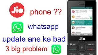 jio phone ?? whatsapp uqdate आने कें बाद 3 big problem