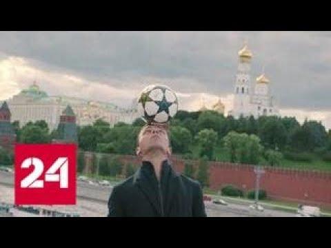 Как Москва готовилась к главному футбольному празднику - Россия 24
