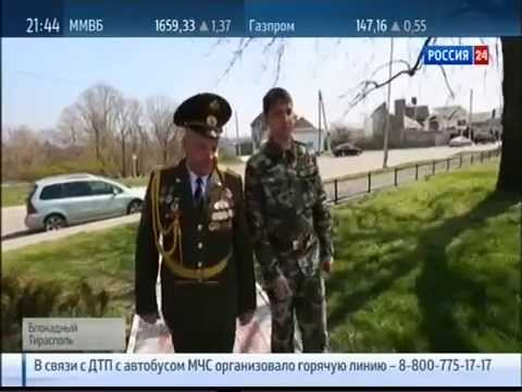 Новости приднестровья/