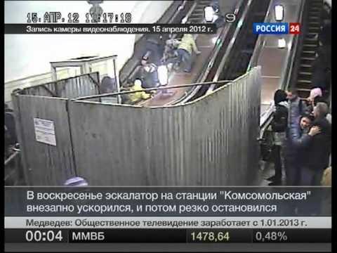 ЧП в московском метро