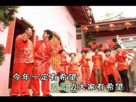 Chinese New Year Song 2009 - In Malaysia