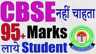 CBSE Board Results 2017 ? || Grace Marks Problem || Education News #3