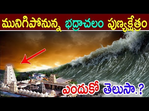 Unknown Facts About Bhadrachalam Temple || News Updates In Telugu || Devotional || Jilebi