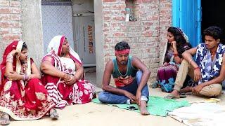    COMEDY VIDEO    बड़ गोतिनि के दुःख- समाजिक पारिवारिक भोजपुरी वीडियो  MR Bhojpuriya