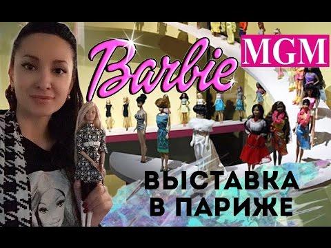 ВЫСТАВКА БАРБИ В ПАРИЖЕ! Барби в стране законодателя моды. День Рождения Барби - 57 лет! ★MGM★