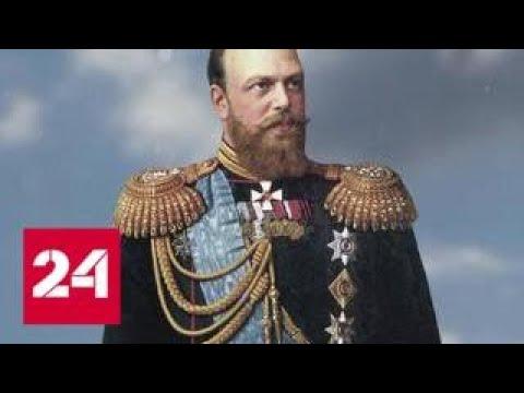 Александр Третий. Сильный, державный... Документальный фильм - Россия 24