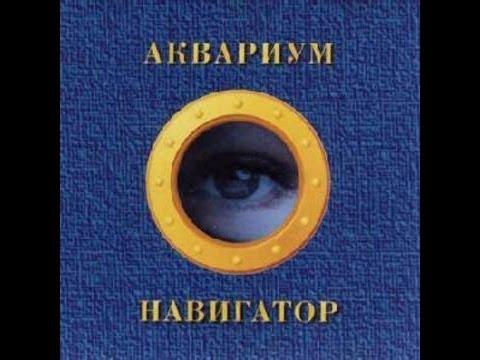 Аквариум, Борис Гребенщиков - Мается