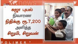 கஜா புயல் நிவாரண நிதிக்கு ரூ.7,200 அளித்த சிறுமி, சிறுவன்