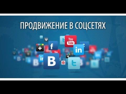 Продвижение вашего бизнеса через социальные сети , бизнес в соц сетях