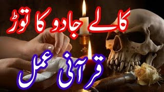 Download Kala Jadu ka Tor  Kalay Jadoo Ka Rohani ilaj Qurani Amal کالے جادو کا توڑ قرآنی عمل In Urdu Hindi y 3Gp Mp4