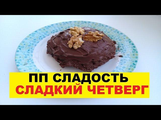 """Шоколадный брауни. Фитнес проект """"Худеем за 3 месяца 2"""""""