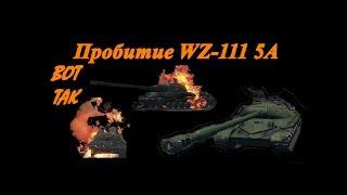 Пробитие, ИС-3 по WZ-111 5A. Пробитие ТТ 10. Пробитие танков в world of tanks.