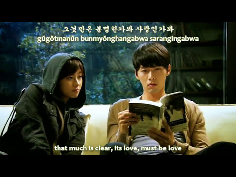 (Appear) Secret Garden OST (romanize+hangul+eng sub)