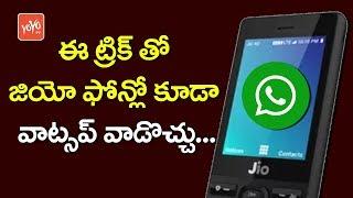 ఈ ట్రిక్ తో జియో ఫోన్లో కూడా వాట్స్ అప్ వాడొచ్చు | Trick For Use WhatsApp on Jio phone