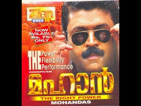 Mahaan 1992: Full Malayalam Movie video