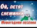 Ой летят снежинки Новогодняя песня для детей mp3