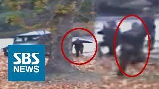 북한군 귀순 CCTV 풀영상 공개…'도주하는 병사 바로 뒤에서 사격' / SBS