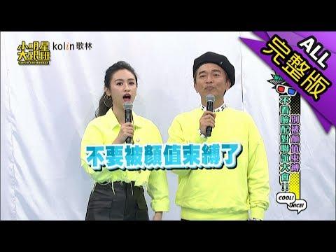 台綜-小明星大跟班-20190416 別被顏值束縛 不看臉配對聯誼大會!