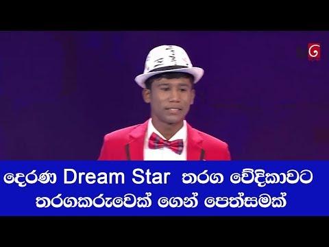 දෙරණ Dream Star තරග වේදිකාවට තරගකරුවෙක් ගෙන් පෙත්සමක්