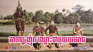 អាចារ្យ ញ៉ុក ឈ្លោះជាមួយយមរាជ funny video by The Troll Cambodia
