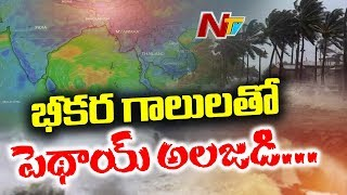 Cyclone Phethai Creating Havoc in Coastal Areas of AP | Phethai Latest Updates | NTV