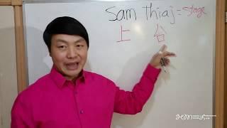 SAM THIAJ: 上台 Stage: Lub ntsiab lus & kev tshab txhais los ntawm Hmong Language