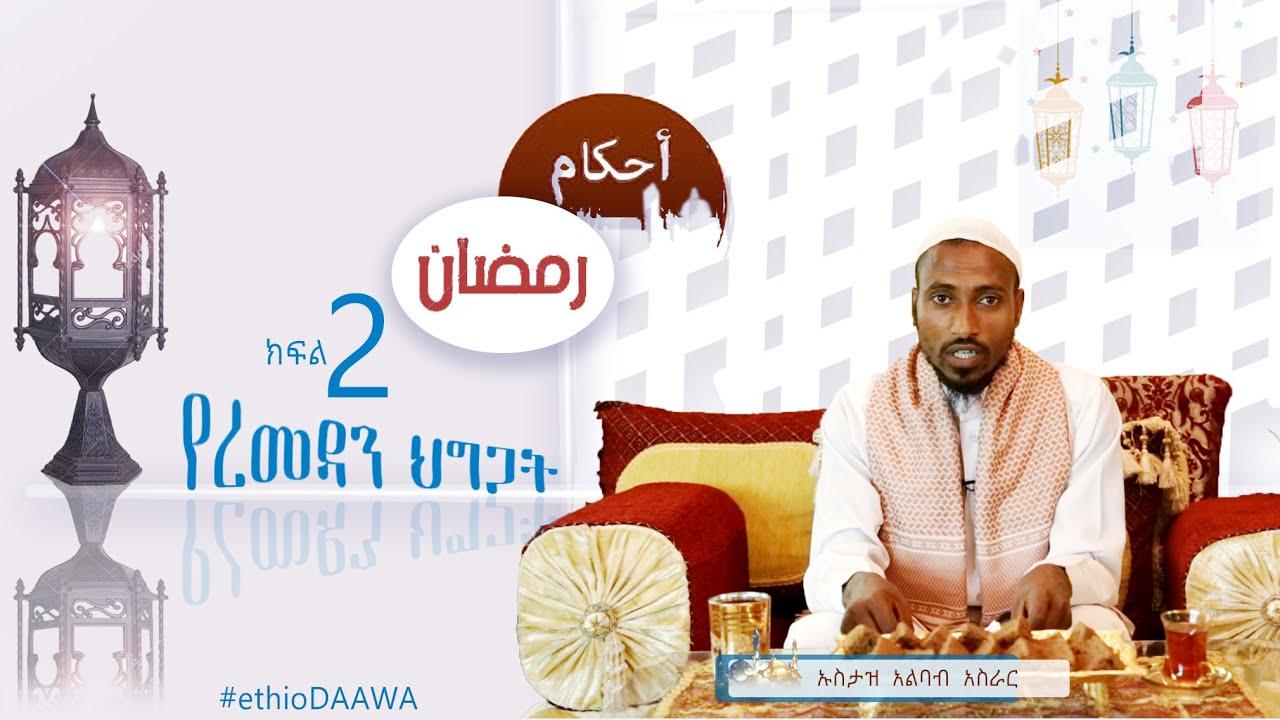 የረመዳን ህግጋት - (ክፍል 2)ᴴᴰ | by Ustaz Albab Asrar | #ethioDAAWA