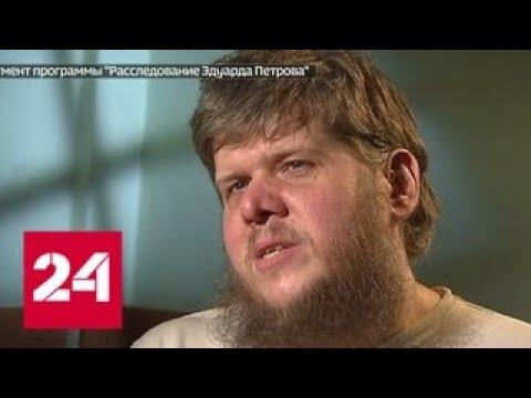 Дело бога Кузи: судья не смогла огласить приговор сектантам за один раз - Россия 24